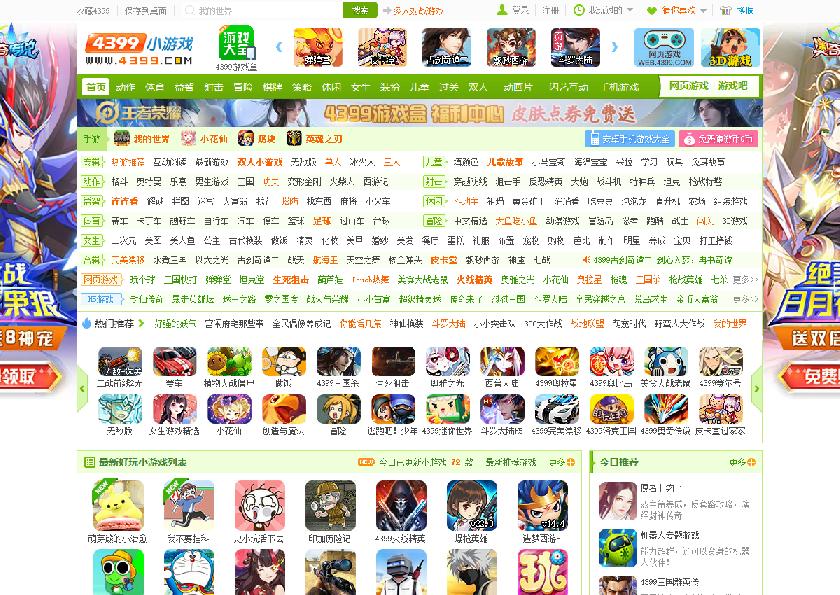 4399小游戏