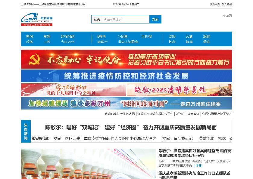 三峡传媒网