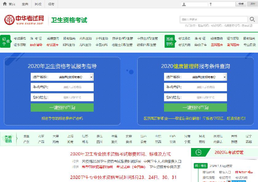 中华考试网卫生资格考试频道