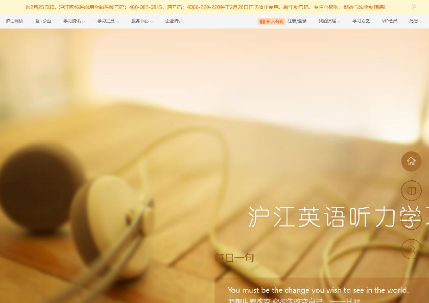 沪江英语听力网