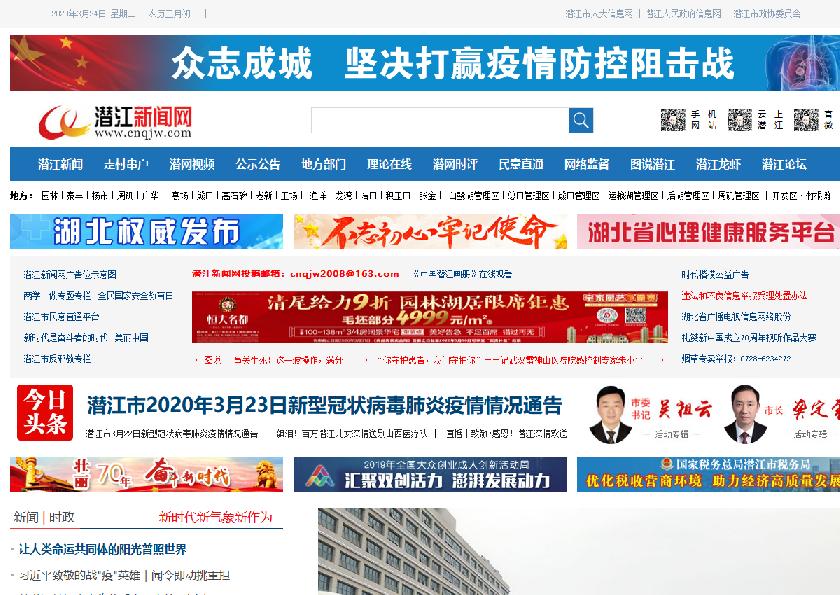 潜江新闻网