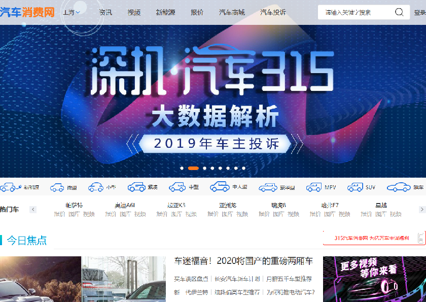 中国汽车消费网