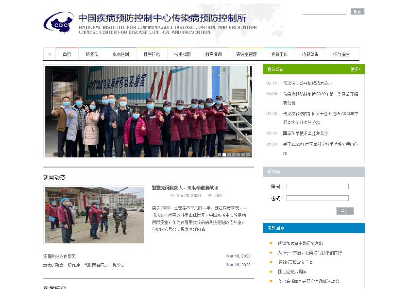 中国疾病预防控制中心传染
