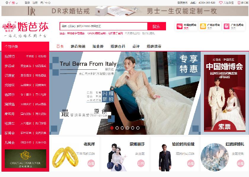 中国婚博会官网广州站