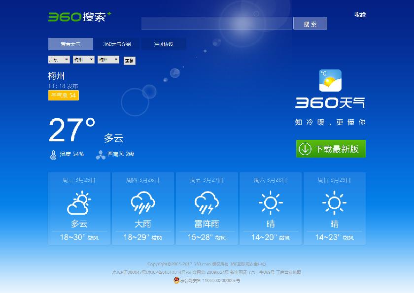360天气预报