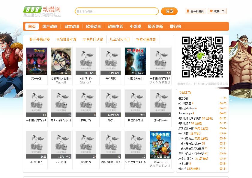 888动漫网