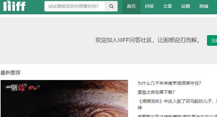 IIIFF问答平台