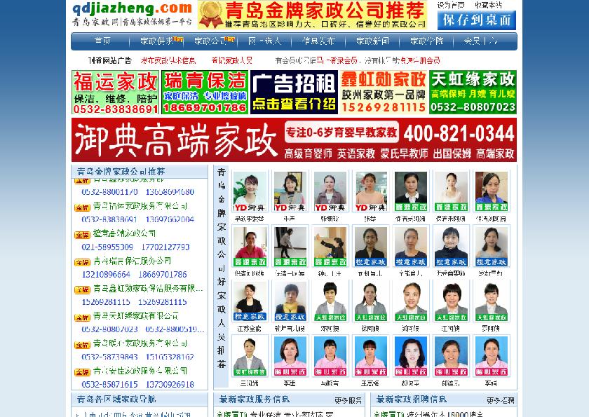 青岛家政网