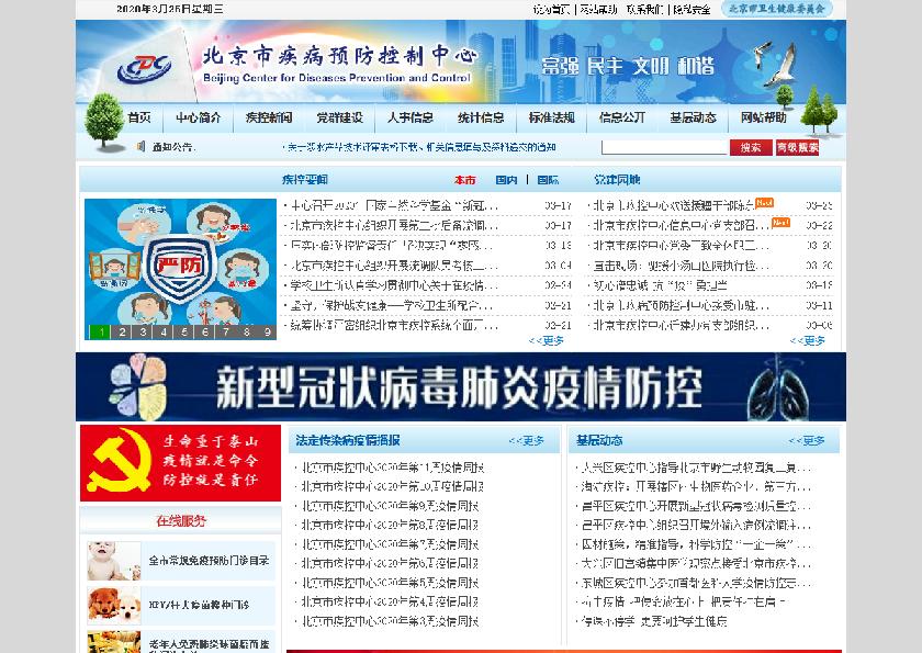 北京市疾病预防控制中心