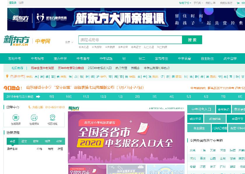 新东方网中考频道