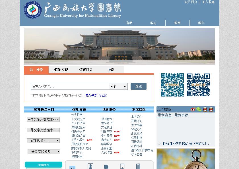 广西民族大学图书馆