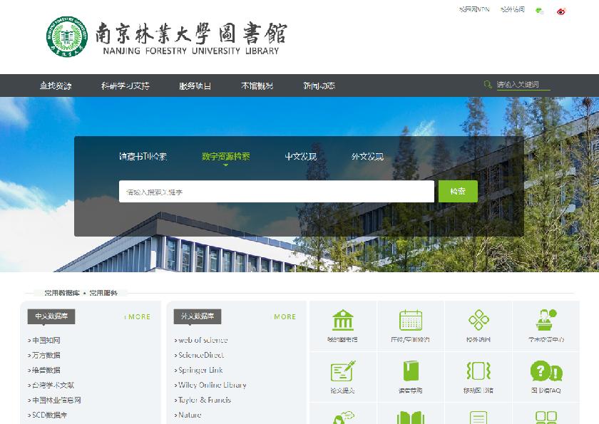 南京林业大学图书馆