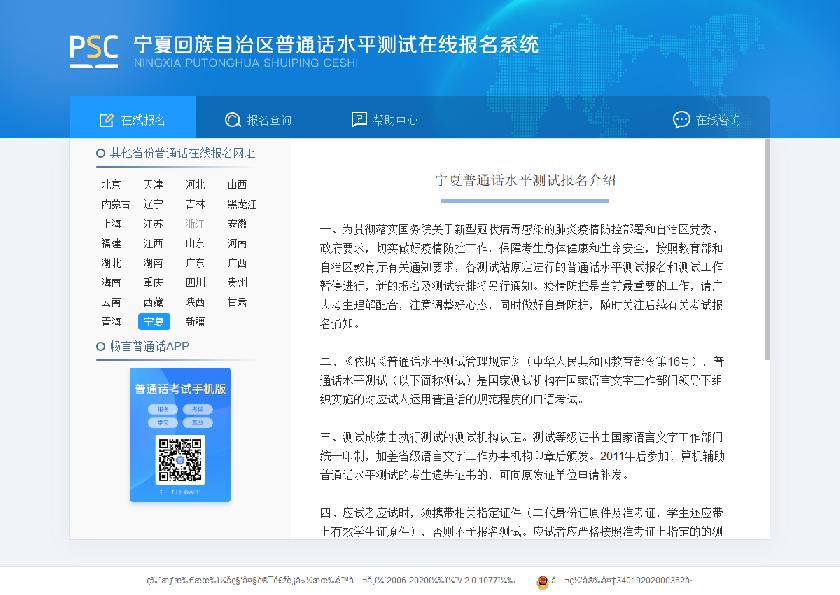 宁夏普通话水平测试报名系统
