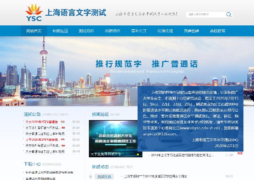 上海语言文字水平测试中心网