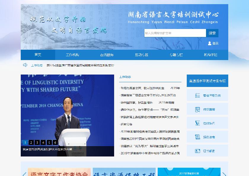 湖南省语言文字培训测试中心