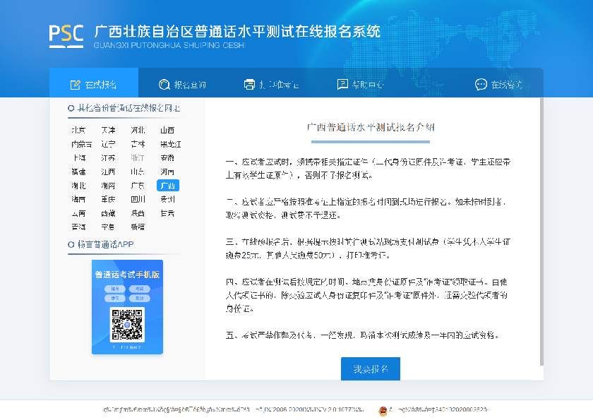 广西普通话水平测试报名系统