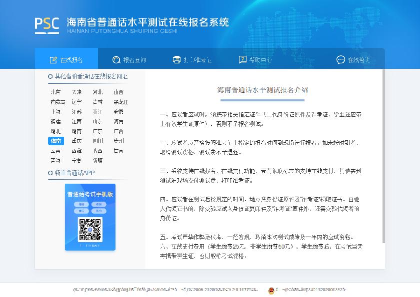 海南普通话水平测试报名系统