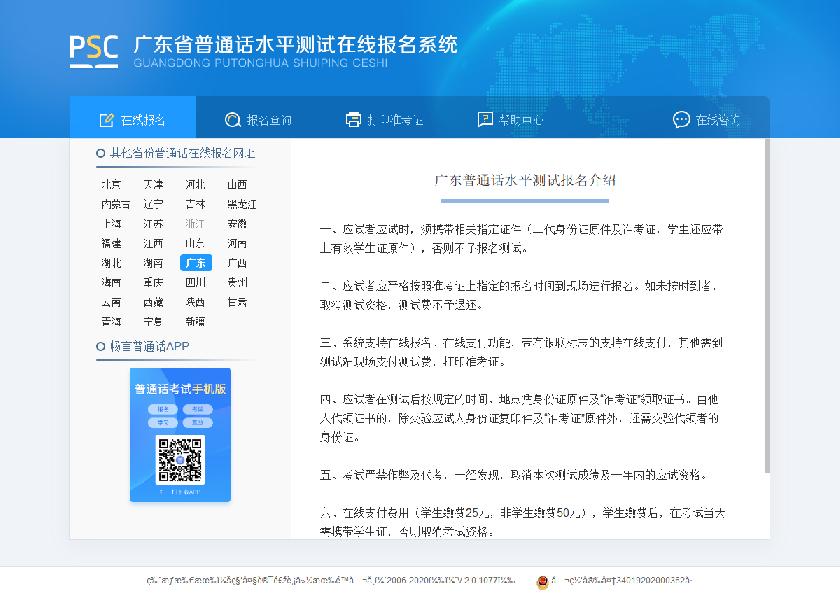 广东普通话水平测试报名系统