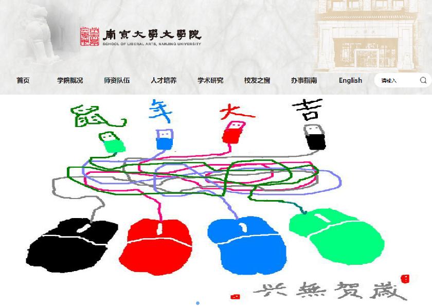 南京大学普通话在线报名系统