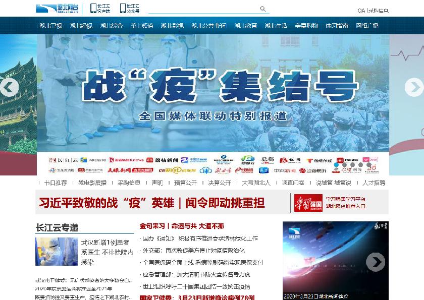 湖北网络广电电视台新闻中心