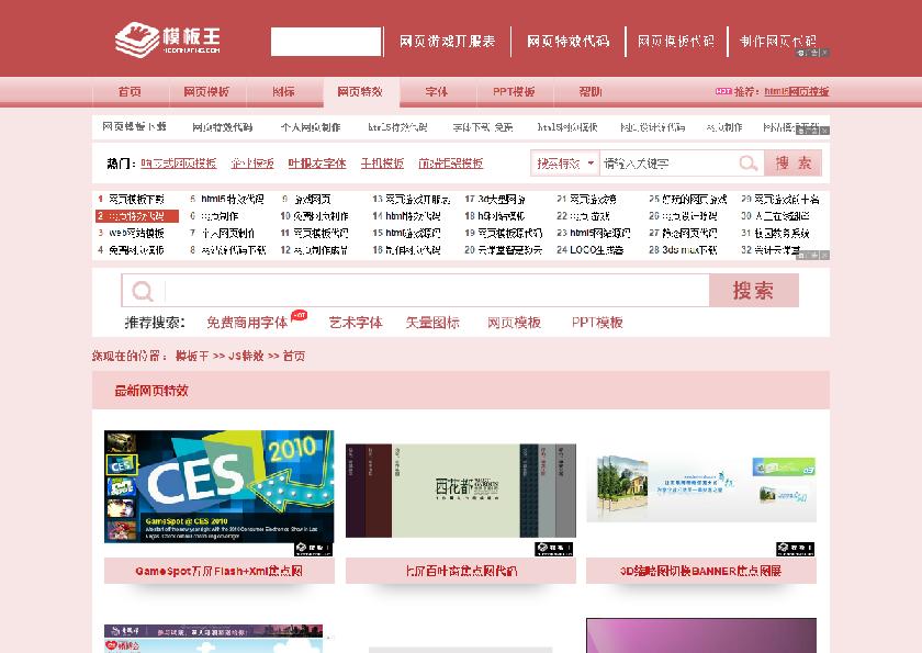 模板王JS网页特效