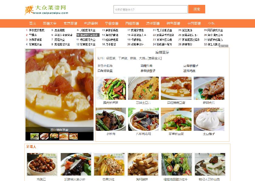 大众菜谱网