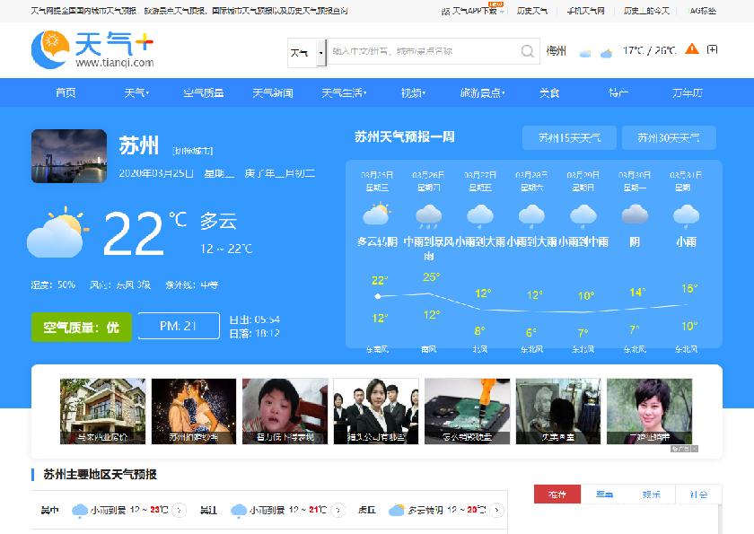 苏州天气预报-苏州天气预报一周