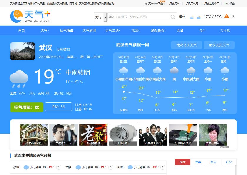 武汉天气预报-武汉天气预报一周