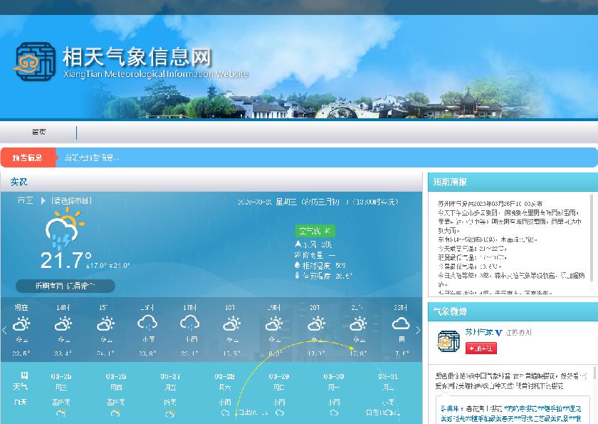 相天网-苏州市气象局官方网站