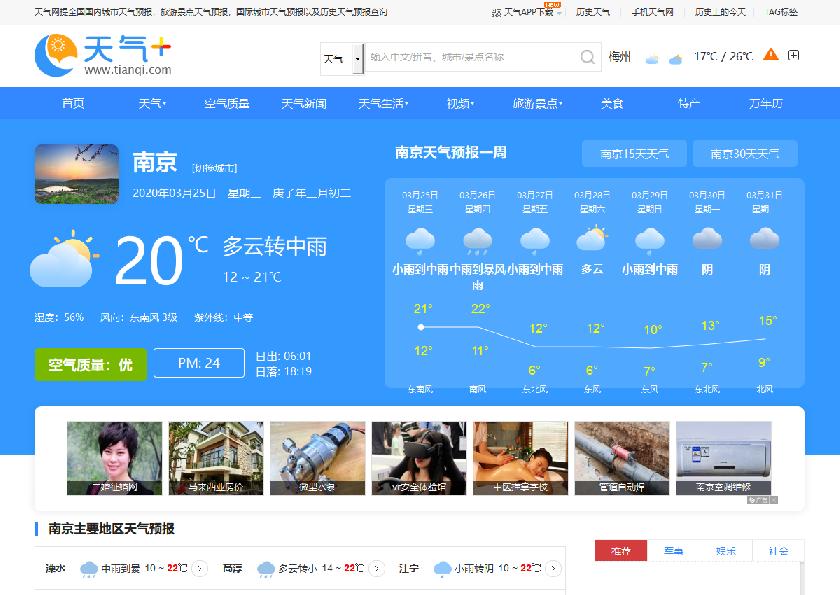 南京天气预报-南京天气预报一周
