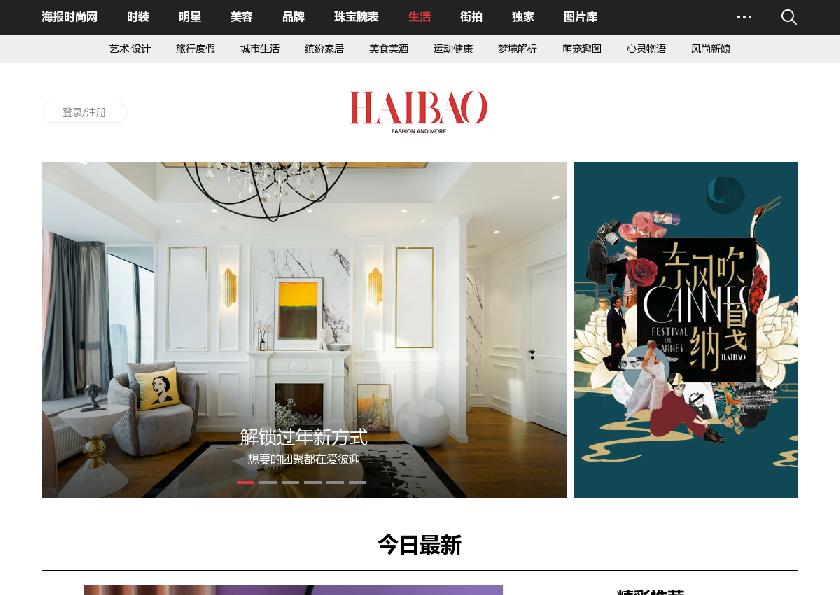 海报时尚网生活频道