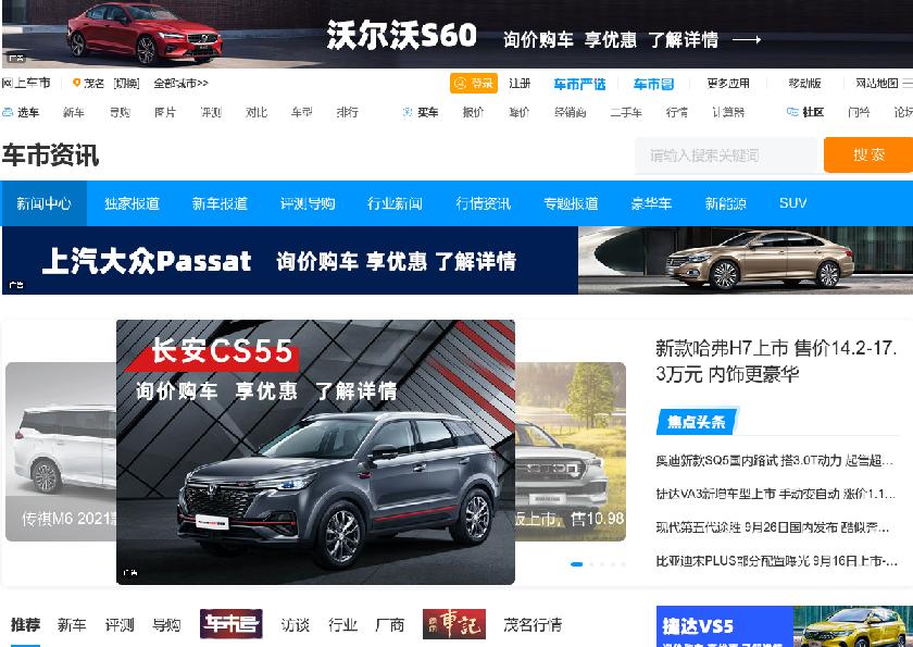 网上车市汽车新闻