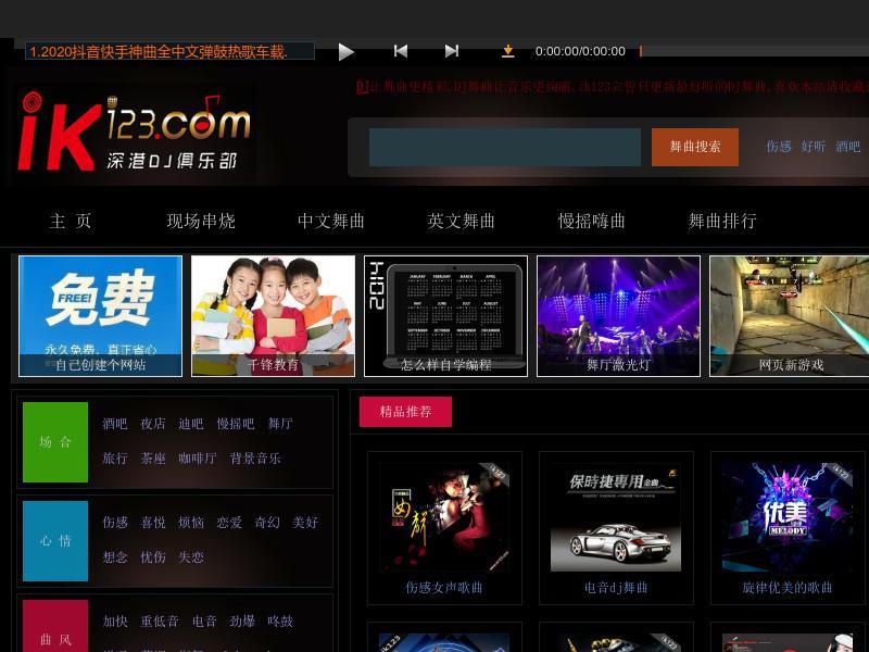 深港DJ俱乐部