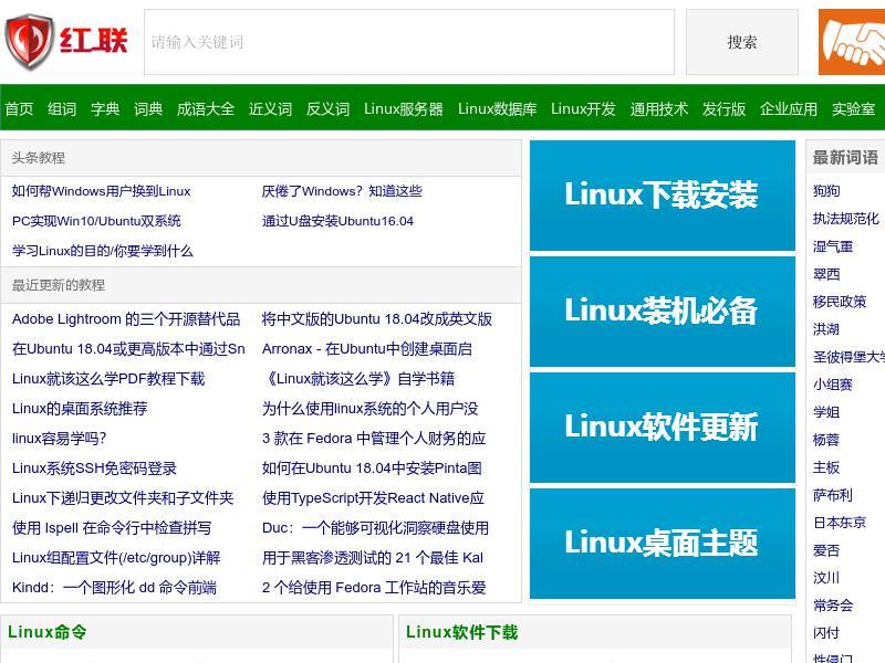 红联Linux门户