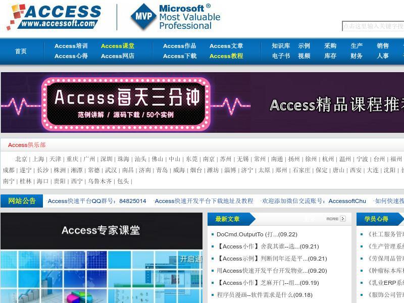 access软件网