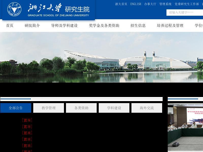浙江大学研究生院