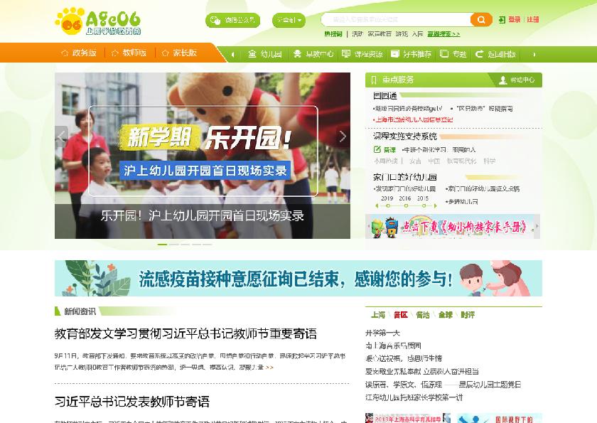 上海学前教育网